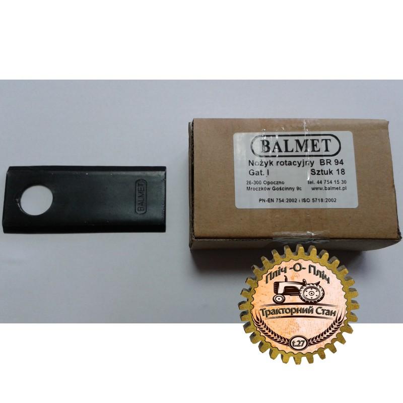 Нож косилки роторной (Польша, Balmet) упаковка